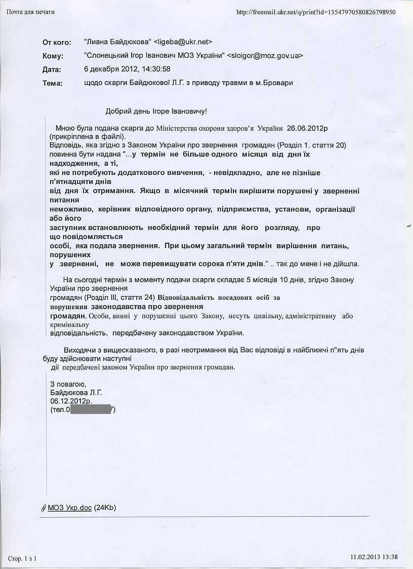 2012.12.06 - Лист до Слонецького_МОЗ_редаг