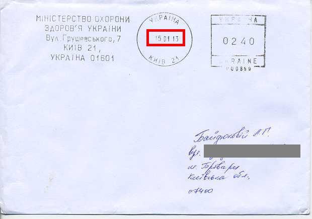 2013.01.15 - Конверт відповіді від 2012.08.10_1