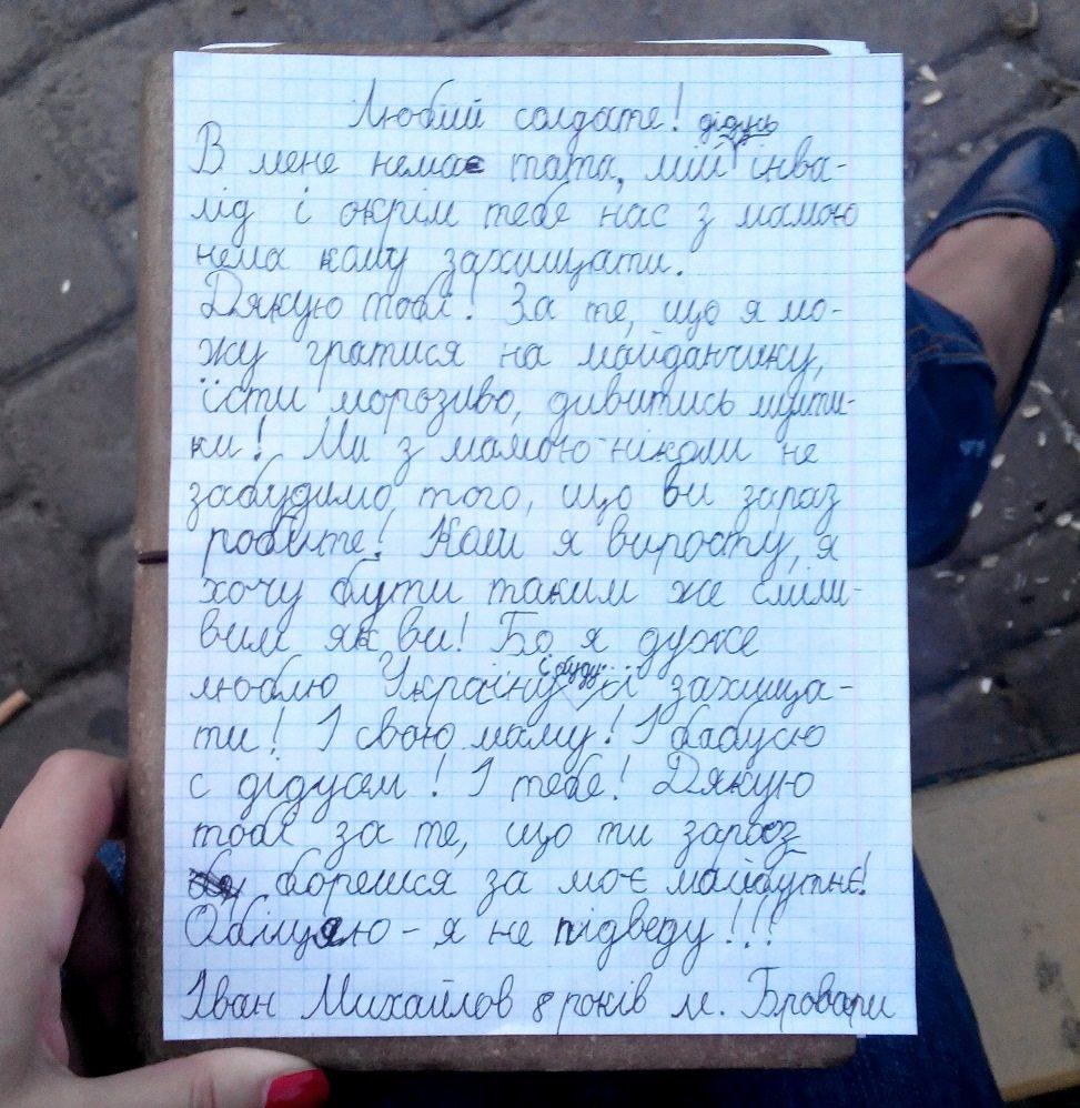 лист не знакомому солдату