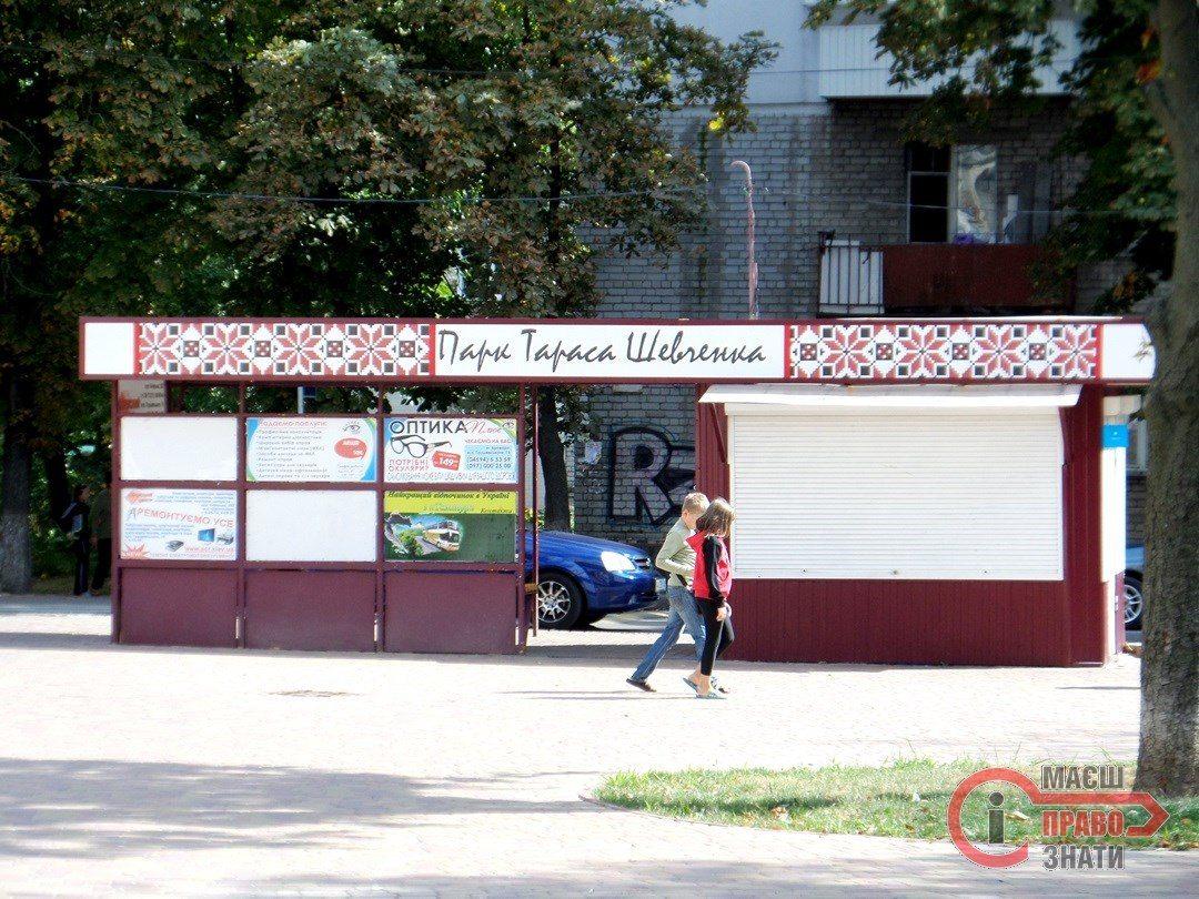 Парк Шевченка SAM_0840
